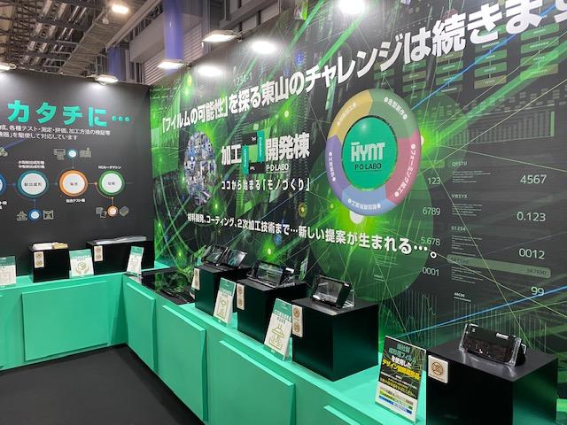 本日から3日間!カーエレクトロニクス技術展