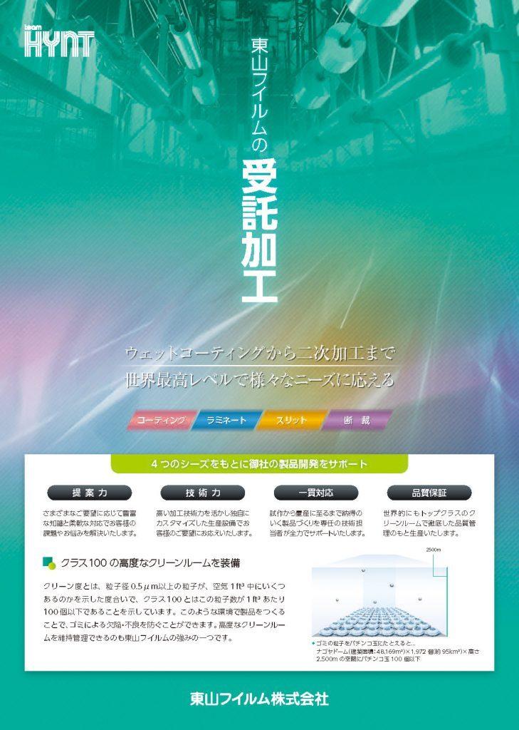 「高機能素材Week2020参加」のお知らせ