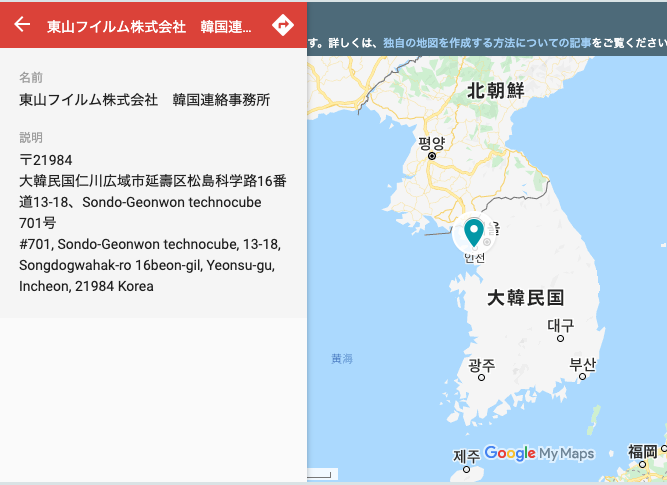韓国事務所移転のお知らせ
