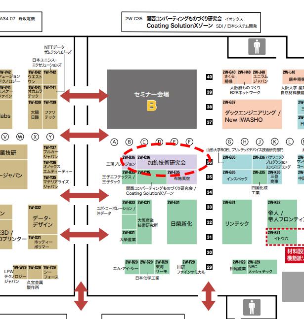 「3DECO TECH2021」 に参加のお知らせ